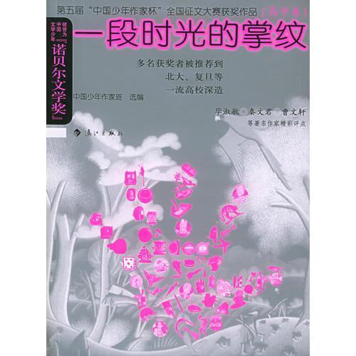 """一段时光的掌纹——第五届""""中国少年作家杯""""全国征文大赛获奖作品·高中卷"""