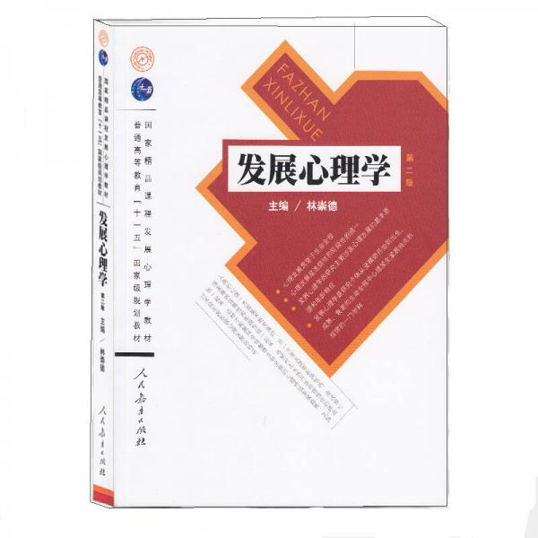 发展心理学 第二版