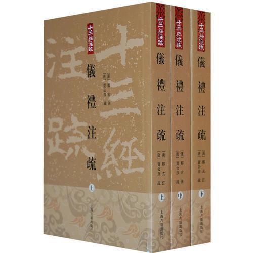 仪礼注疏(全三册)
