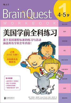 美国学前全科练习(4~5岁)