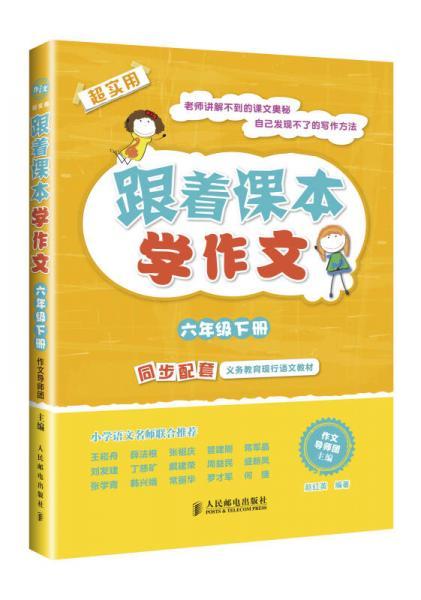 跟着课本学作文:六年级下册(同步配套义务教育现行语文教材)