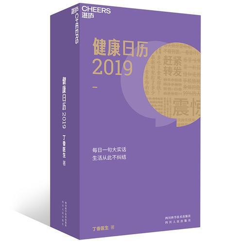 丁香园日历 健康日历2019:丁香医生年度诚意之作