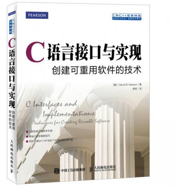 C语言接口与实现 创建可重用软件的技术