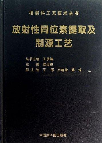 放射性同位素提取及制源工艺(精)/核燃料工艺技术丛书