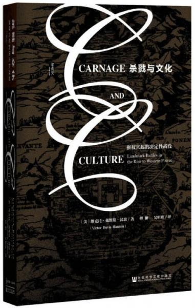 杀戮与文化