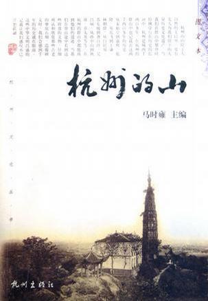 Mountain of Hangzhou