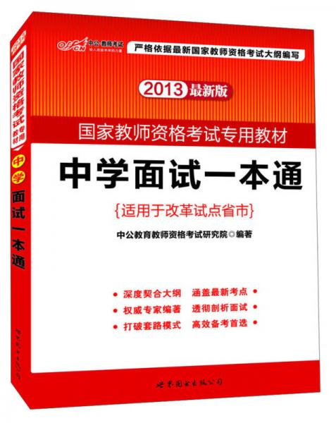 Special Educational Materials for Public Education and National Teacher Qualification Examination: One Pass for Middle School Interviews (2013 New Edition) (Applicable to reform pilot provinces and cities)