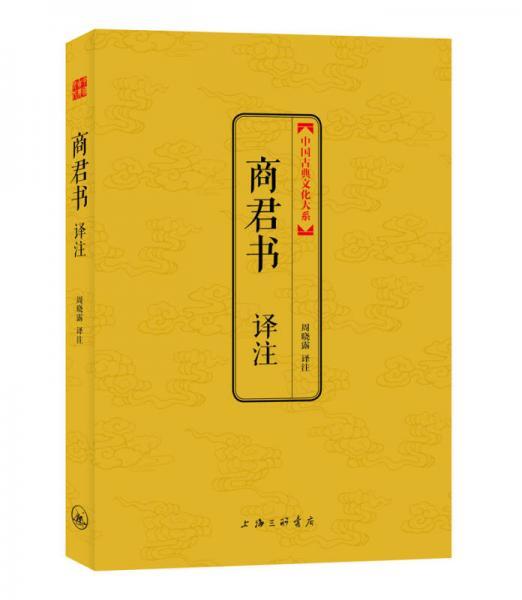中国古典文化大系·第4辑:商君书译注