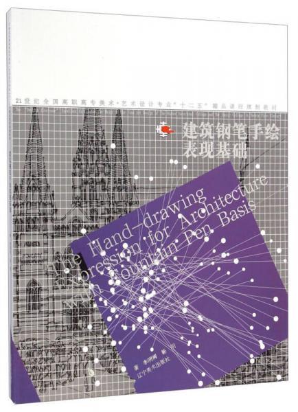 """建筑钢笔手绘表现基础/21世纪全国高职高专美术艺术设计专业""""十二五""""精品课程规划教材"""