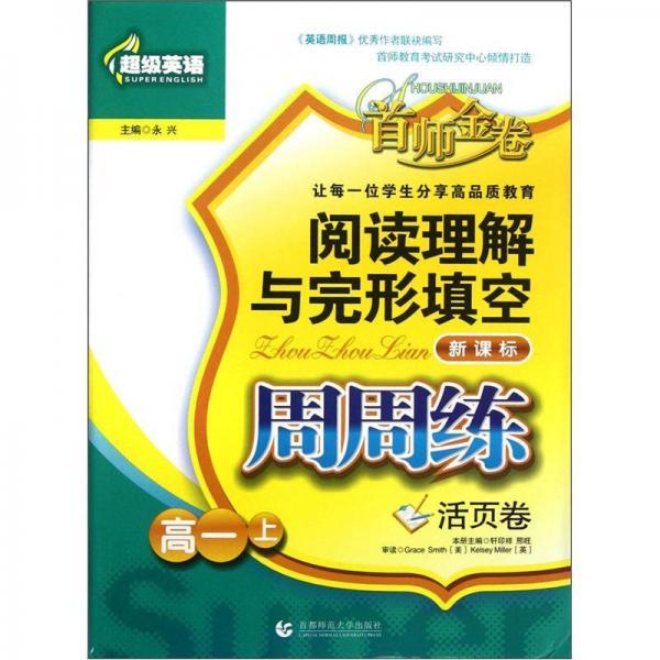 超级英语:阅读理解与完形填空周周练(高1上)(新课标)(活页卷)
