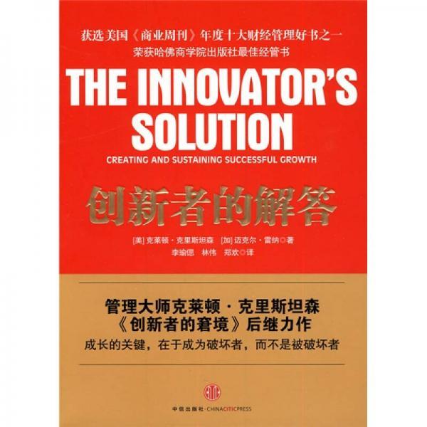 Innovator's answer