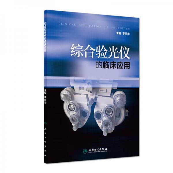综合验光仪的临床应用