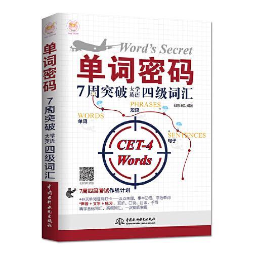 单词密码:7周突破大学英语四级词汇