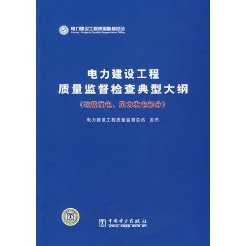 电力建设工程质量监督检查典型大纲(垃圾发电、风力发电部分)