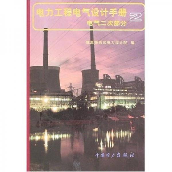 电力工程电气设计手册2:电气二次部分