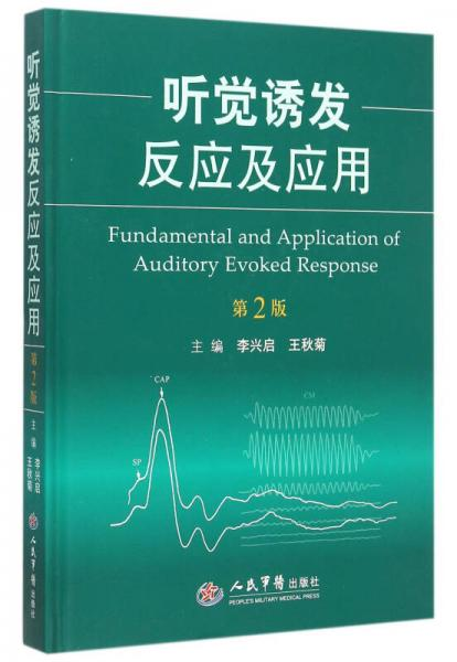 Auditory Evoked Response and Application (Second Edition)