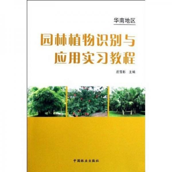 华南地区园林植物识别与应用实习教程