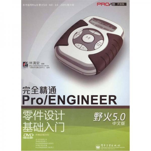 完全精通Pro/ENGINEER野火5.0中文版零件设计基础入门