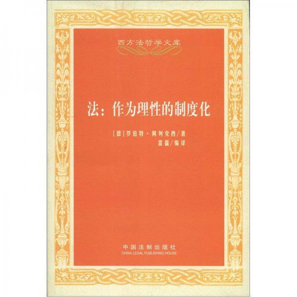 西方法哲学文库·法:作为理性的制度化