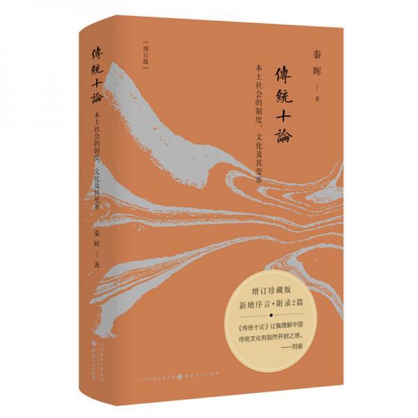 《传统十论》(增订收藏版)