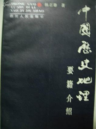 中国历史地理要籍介绍