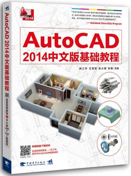 AutoCAD2014中文版基础教程