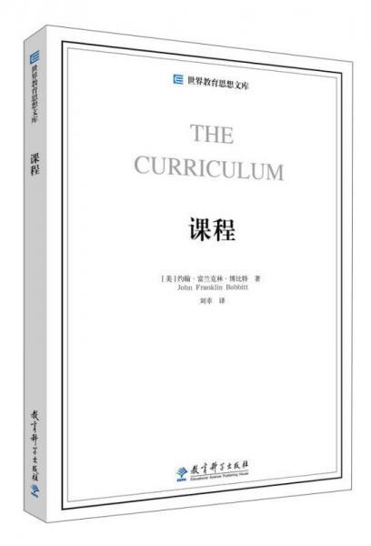 课程/世界教育思想文库