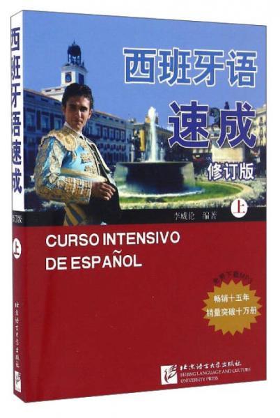 西班牙语速成·上册