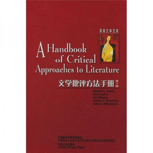 文学批评方法手册