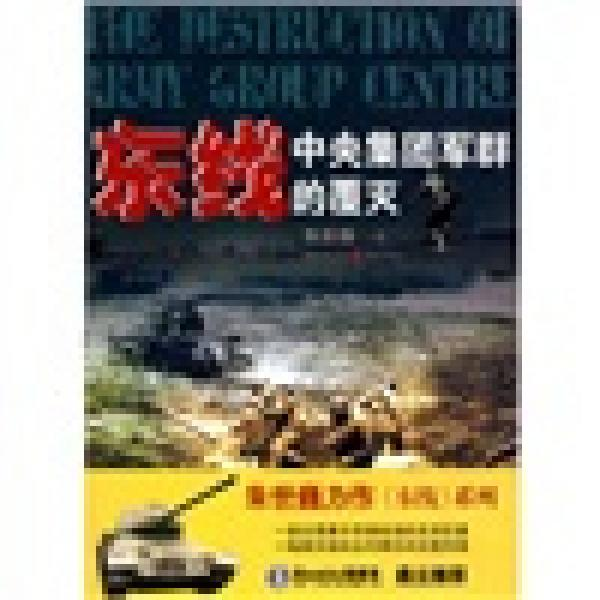 东线,中央集团军群的覆灭