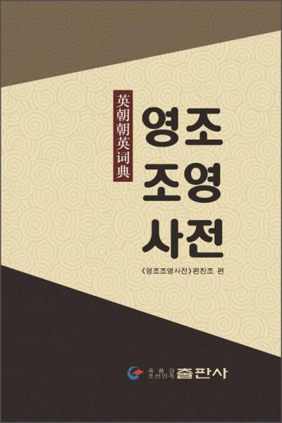 英朝朝英词典