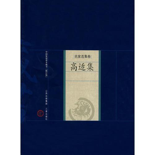 新版家庭藏书-名家选集卷-高适集