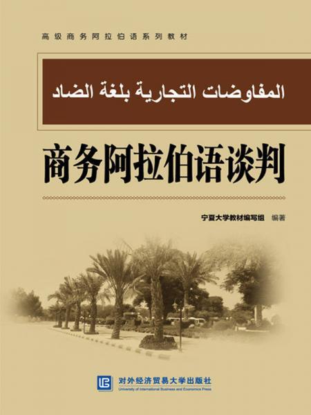 商务阿拉伯语谈判