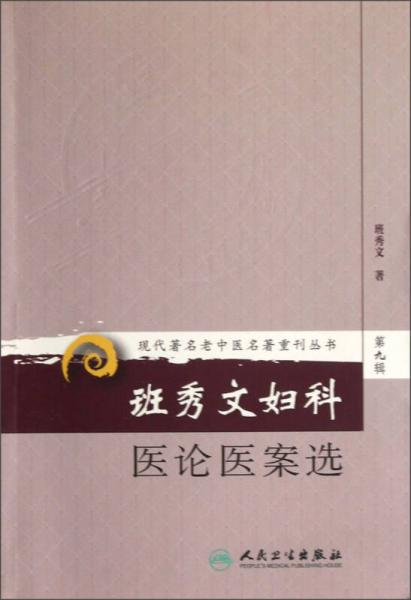 Modern Famous Old Chinese Medicine Masterpiece Reissue Series (Ninth Series) · Ban Xiuwen's Gynecology Discussion on Medical Cases