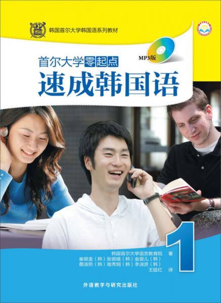 韩国首尔大学韩国语系列教材:首尔大学零起点速成韩国语1(MP3版)