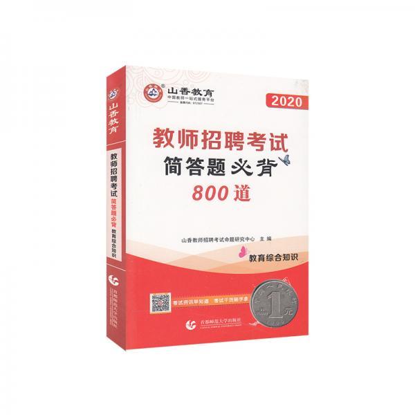 山香2020教师招聘考试简答题必背教育综合知识(800道)