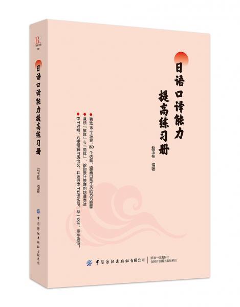 日语口译能力提高练习册