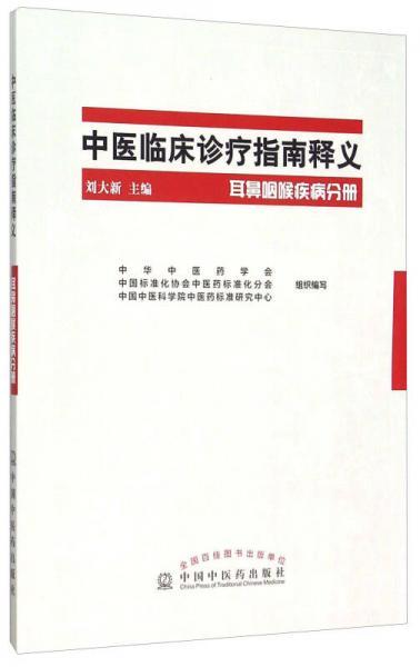 中医临床诊疗指南释义 耳鼻咽喉疾病分册
