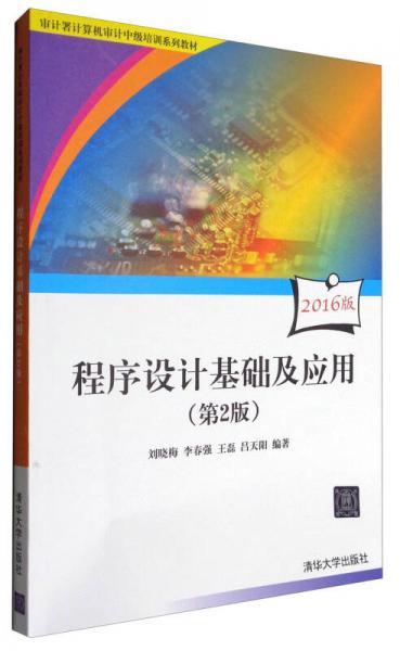 程序设计基础及应用(第2版 2016版)/审计署计算机审计中级培训系列教材