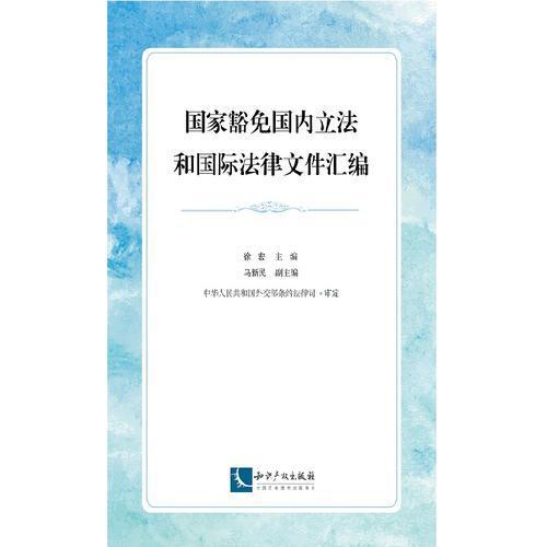 国家豁免国内立法和国际法律文件汇编