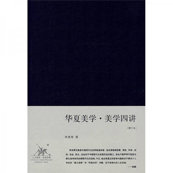 Four Lectures on Chinese Aesthetics and Aesthetics
