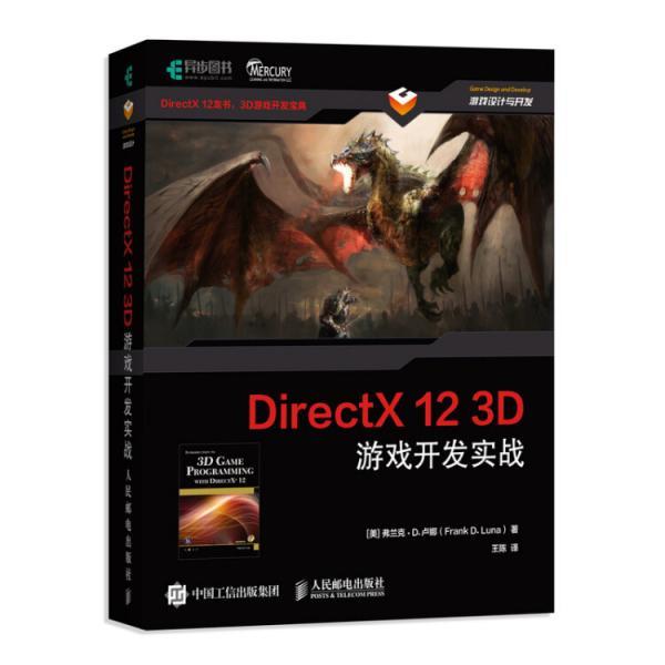DirectX123D游戏开发实战