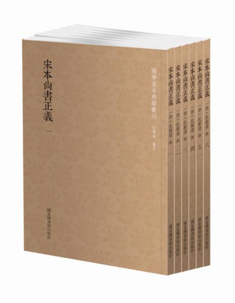 宋本尚书正义(套装共六册)