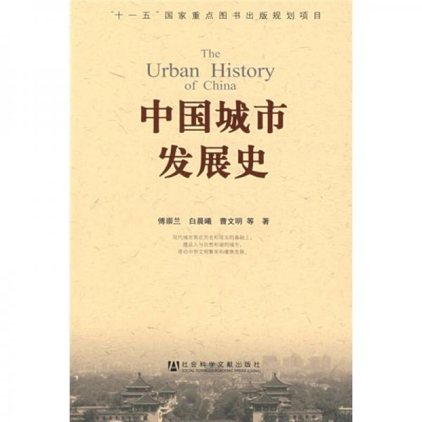 中国城市发展史