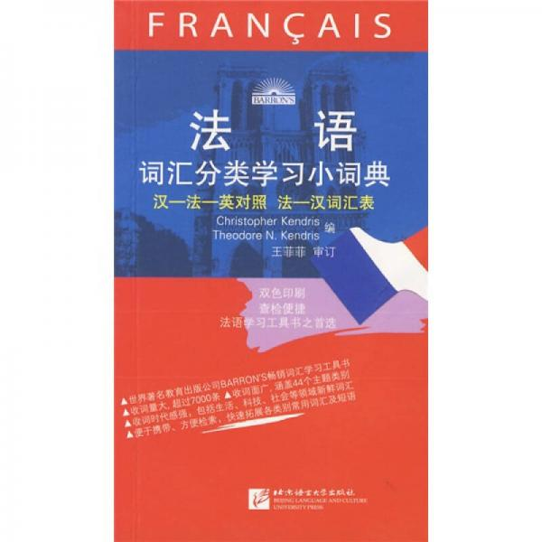 French vocabulary classification dictionary