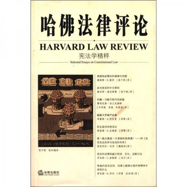 哈佛法律评论·宪法学精粹