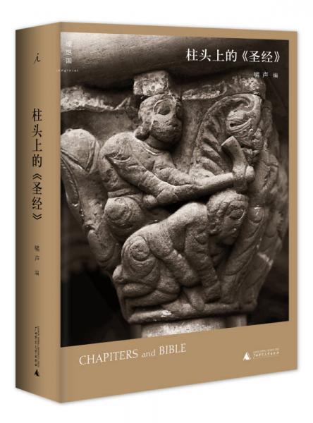 柱头上的《圣经》