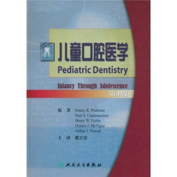 儿童口腔医学