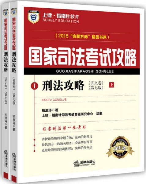 上律指南针教育 2015年国家司法考试攻略 刑法攻略(上下共2册)
