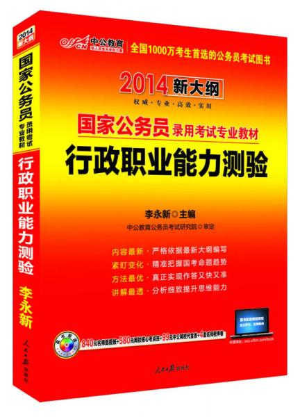中公教育·2014国家公务员录用考试专业教材:行政职业能力测验(新大纲)